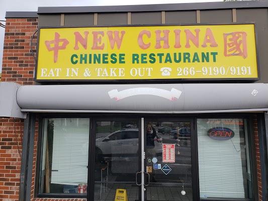 Foto di New China Chinese Restaurant di Rochester  Monroe County  New York  Stati Uniti d America